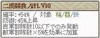 極 片倉Lv10
