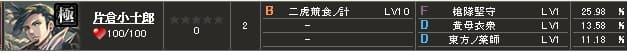 極 片倉s