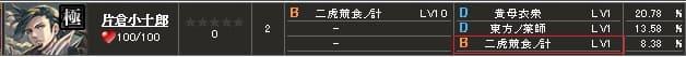 極 片倉s1