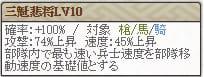 限定極 秋山Lv10