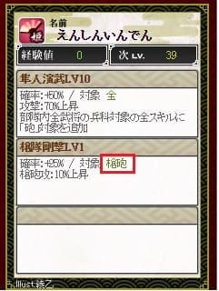 円信スキル (1)
