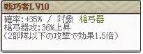 戦巧者Lv10