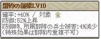 復刻 黄梅院Lv10