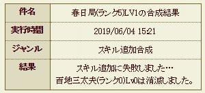 合成 春日 (1)