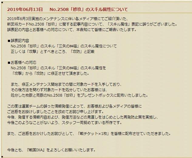 妙玖の誤表記 (1)