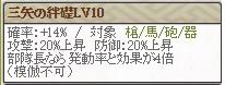 妙玖Lv10 修正版