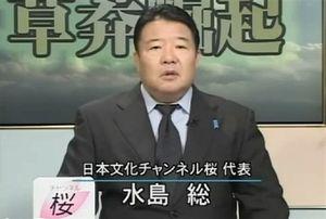 チャンネル桜_水島