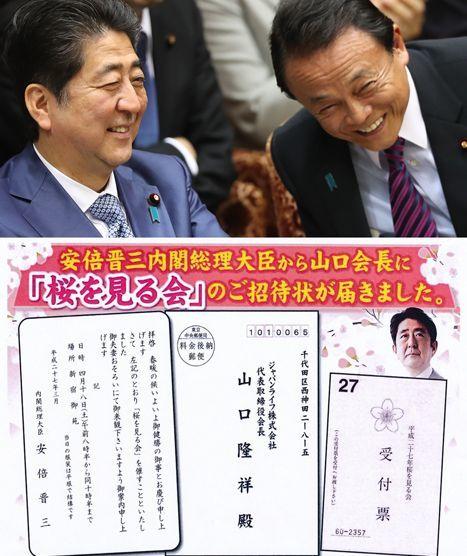 ジャパンライフ安倍晋三