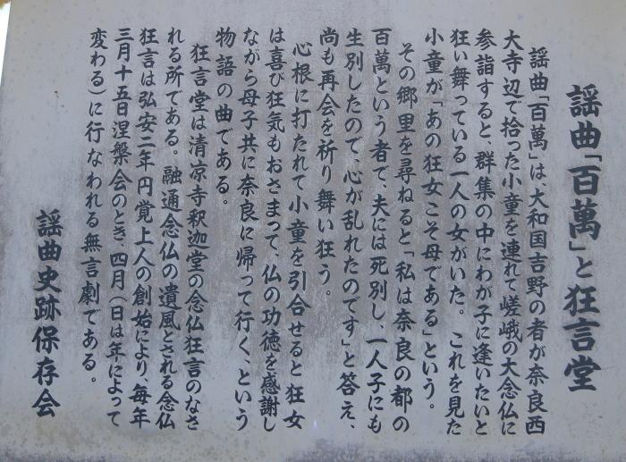 清凉寺の謡曲