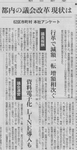 議会改革 1