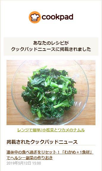 クックパッドニュース「レンジで簡単♪小松菜とわかめのナムル」