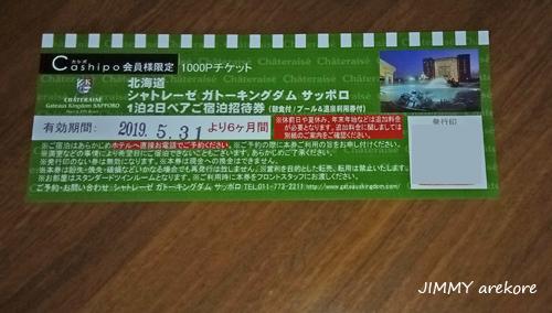 01_250952HokkaidoPrice.jpg