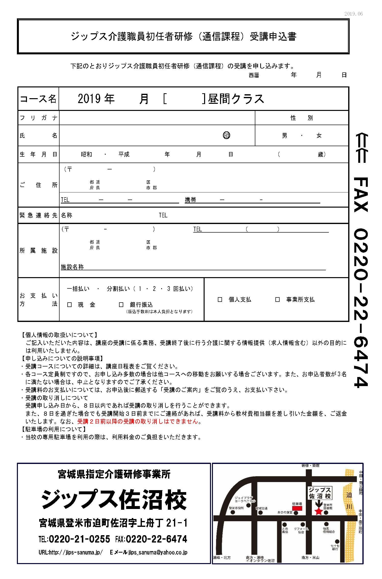 初任者研修募集チラシ2019年7月-8月_ページ_2