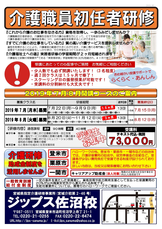 初任者研修募集チラシ2019年7月-8月_ページ_1