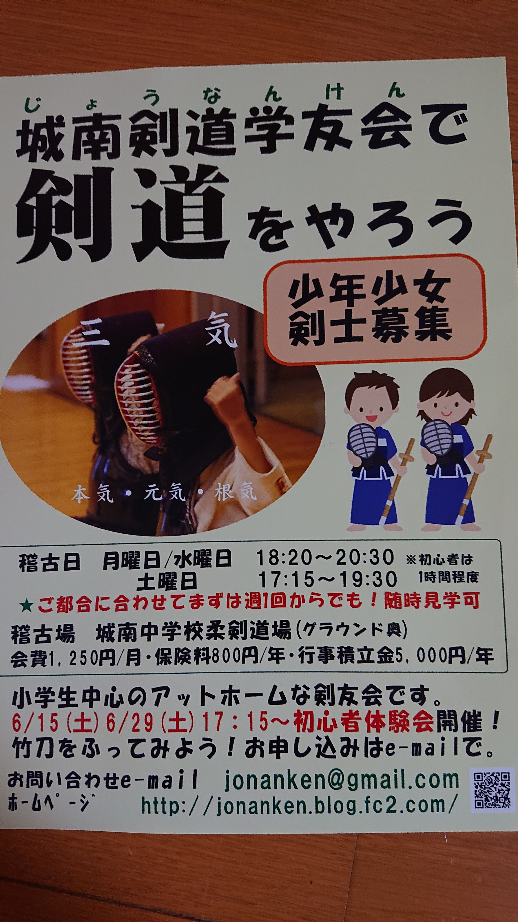 剣道体験会のお知らせ