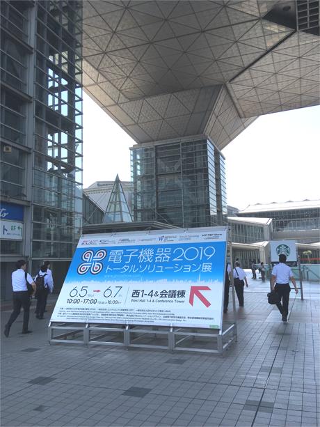 2019. 6/5~6/7 Smart Sensing 2019展示会レポート