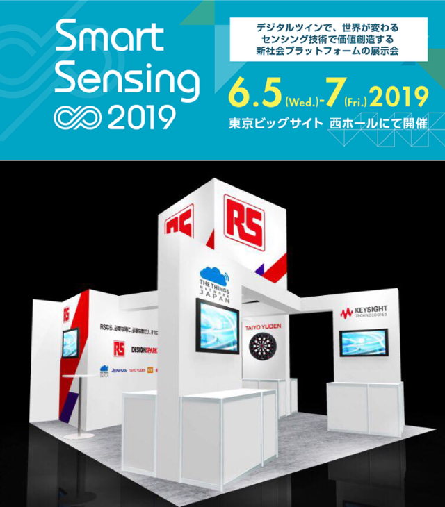 いよいよ明日から始まります! - Smart Sensing 2019 展示会