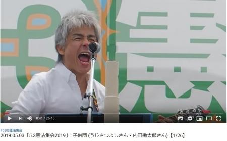 20190503_TokyoKenpouSyukai-11.jpg