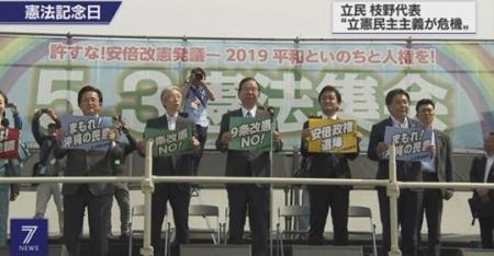20190503_TokyoKenpouSyukai_NHK-01.jpg