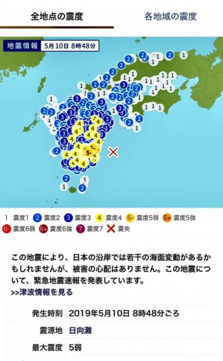 EarthQuake_201905100848.jpg