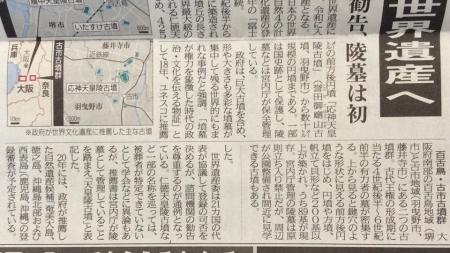 MozuFuruichi-Nishinippon_20190514-03L.jpg