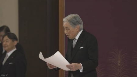 NHK-20190501_OldEmperorAkihito-01.jpg