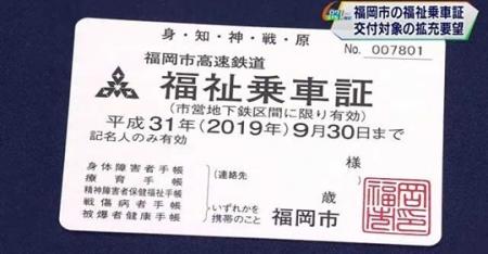 NHK_Fukuoka_20190613_FukusiPas.jpg