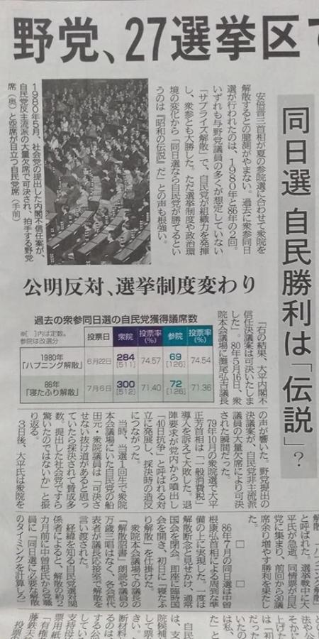 Nishinippon_2019051903.jpg