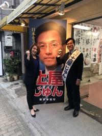 今井絵理子参議院議員激励