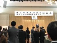 区商連総会