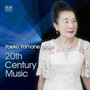 山根弥生子20世紀音楽を弾く
