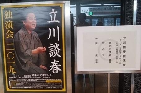 立川談春 その1 - コピー
