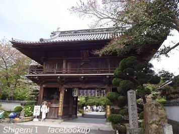 1-1.1番札所 霊山寺