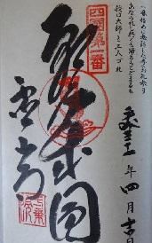 2-1お納経 1番札所