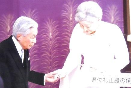 1-1 - 天皇陛下 皇后陛下のお手を・・・