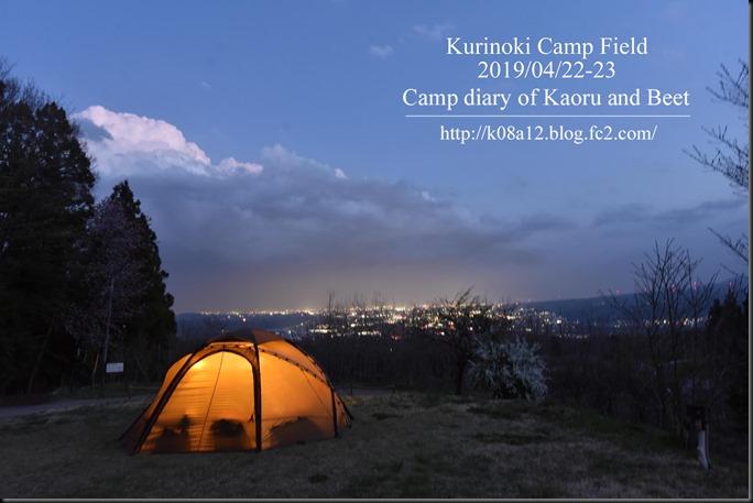 kurinoki201904-02