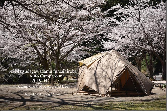 matudagawadamu201904-09