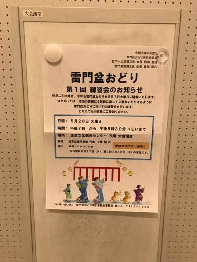 盆踊り練習会第1回目