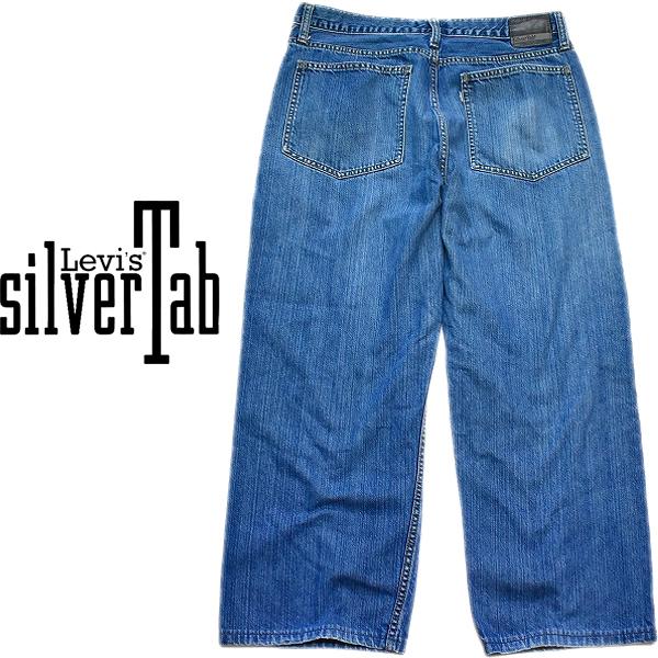 リーバイスLevis Silver Tabシルバータブ画像メンズレディースジーンズコーデ@古着屋カチカチ