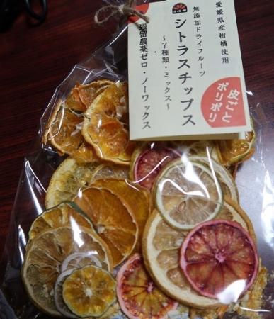 ドライ柑橘