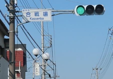 栃木 合戦場