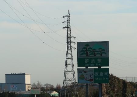 群馬県板倉町カントリーサイン