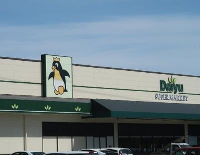 那須へ ペンギンなスーパーマーケット