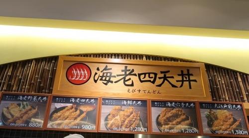 海老天丼屋さん