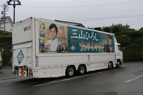 ミヤマさんのトラック