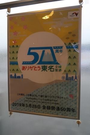 東名高速50年