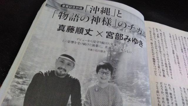 直木賞真藤 (1)
