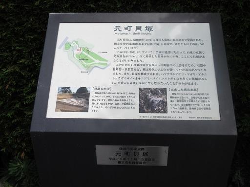 元町貝塚.
