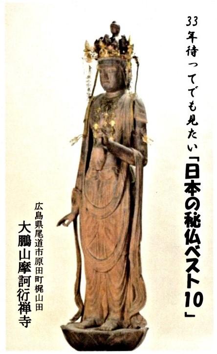 お寺で頂戴した秘仏十一面観音像のお写真