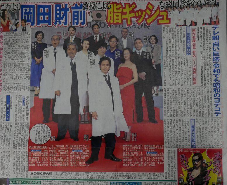 20190509日刊スポーツ